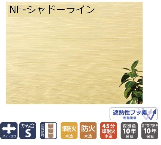 好評 ご希望の長さに切断しお届けします 在庫有り アイジー工業 金属サイディングNFシャドーライン サイディング1mあたり1 100円IG工業 色限定 定価の67%OFF 外壁材