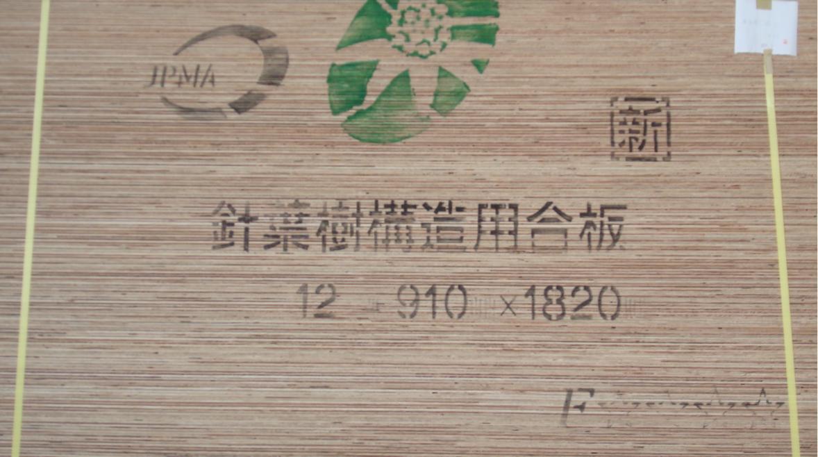 針葉樹合板 厚み12ミリx910x1820構造用 気質アップ 1枚売り 在庫一掃 A級