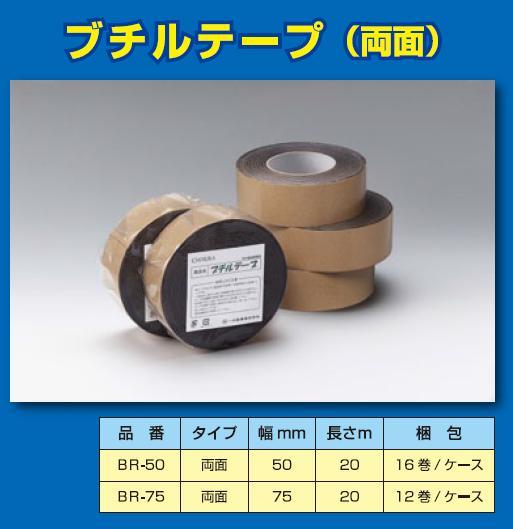*防水気密テープ スーパーアクリル両面テープ 【BR-75 BR75】【一村産業】1梱包/12巻入 幅50mmx長さ20m
