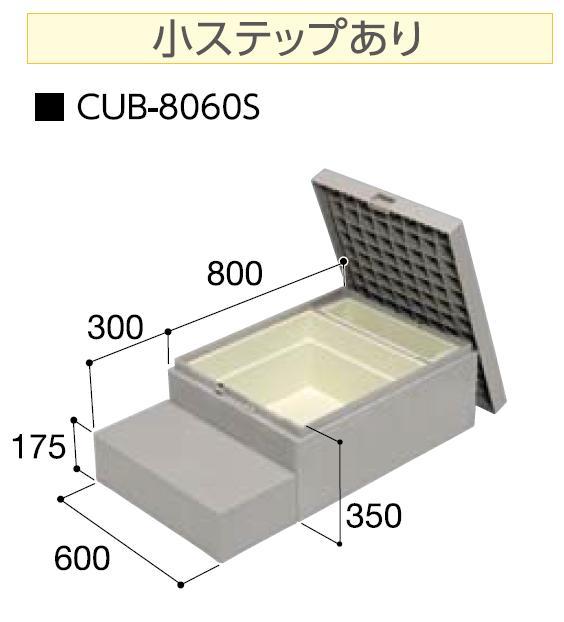 *城東テクノ ハウスステップ【CUB-8060S】収納庫付 小ステップあり勝手口等のステップ
