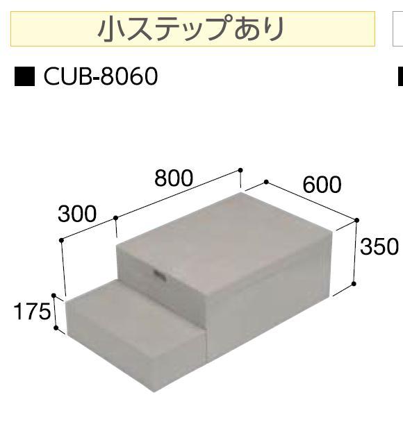 *城東テクノ ハウスステップ【CUB-8060 CUB8060】収納庫なし 小ステップあり