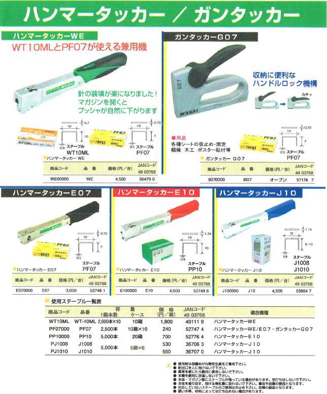 *ハンマータッカーヨウステープル PP101箱/5000本入x20箱 【WAKAI 若井産業】