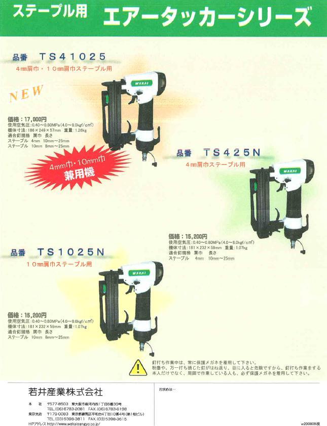 *エアータッカー 肩巾4mm・10mm兼用機 ステープル用【WAKAI 若井産業 TS41025】 エアタッカー