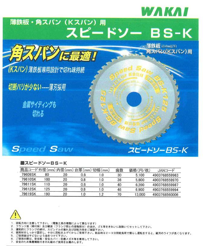 *スピードソー BS-K 190MM 【WAKAI 若井産業】