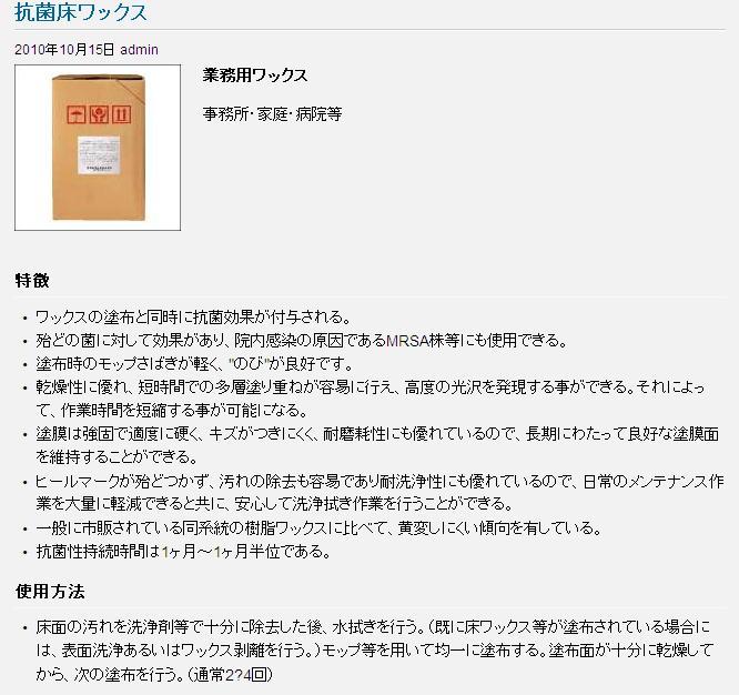 *潤滑油剤&工場ケミカル品 抗菌床ワックス S-9736 【鈴木油脂工業】