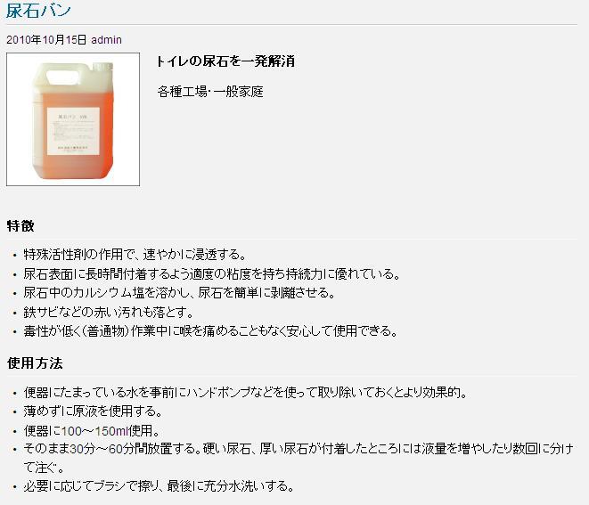 *業務用洗剤バンシリーズ 尿石バン 20kg S-2434 【鈴木油脂工業】