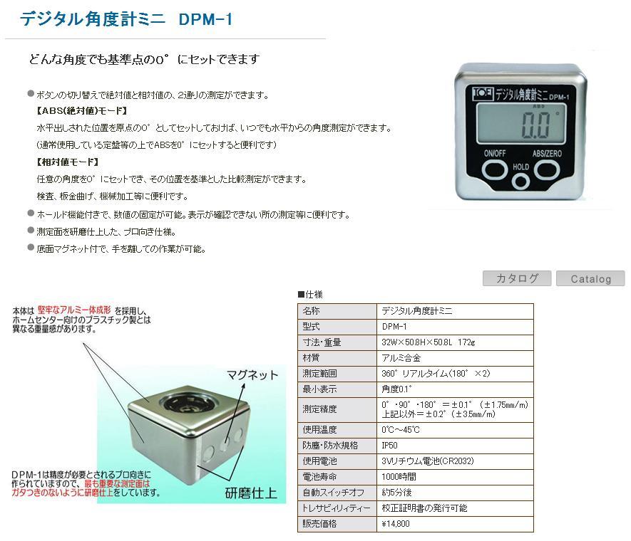 *東栄工業 デジタル角度計ミニ 【DPM-1 DPM1】