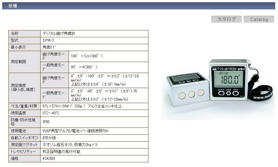 *東栄工業 デジタル曲げ角度計 【DPM-2 DPM2】