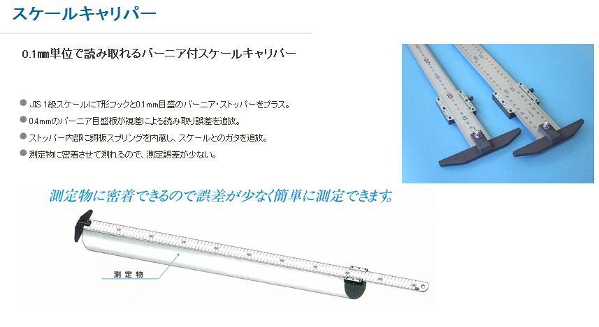 *東栄工業 スケールキャリパー 【SC1500】
