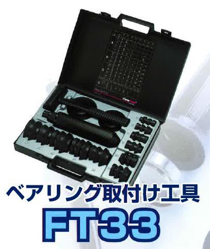 シマツール ベアリング取付け工具 FT33スイス製 【エスティジェイ】