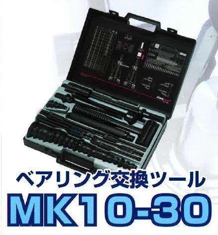 シマツール ベアリング交換キット MK10-30スイス製 【エスティジェイ】