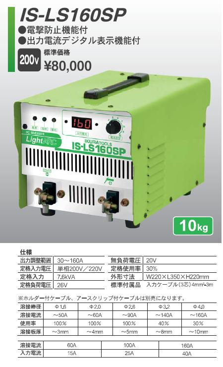 *溶接機 ライトアーク 育良精機 【IS-LS160SP】