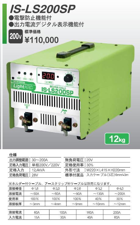 *溶接機 ライトアーク 育良精機 【IS-LS200SP】