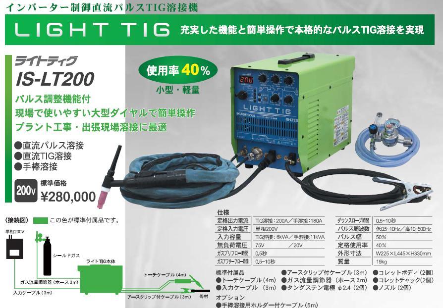 *TIG溶接機 ライトティグ 育良精機 【IS-LT200】