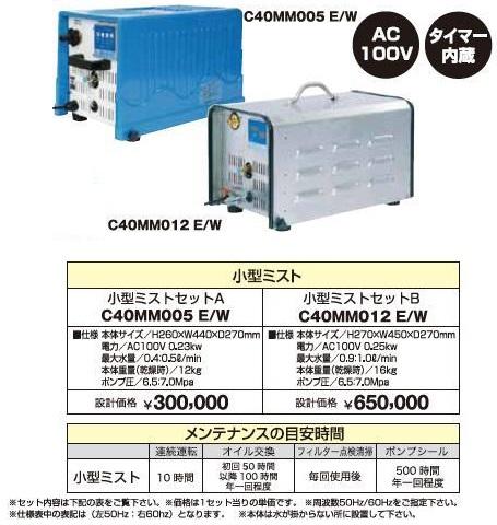 *グローベン 加圧タイプ 小型ミストセットB【C40MM012E/W】