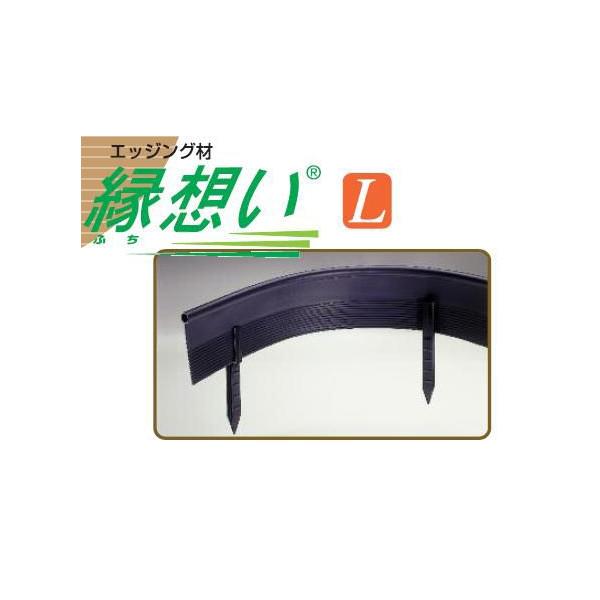 *縁想いL(埋設タイプ)エッジング材(本体)10枚入/ケース