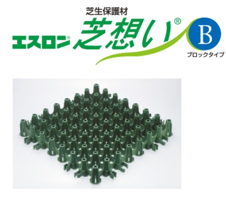 *芝想いB 芝生保護材 1C/8枚入り セキスイ【エスロン 積水化学工業】