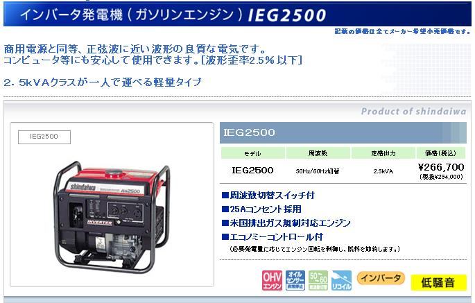 *インバーター発電機(ガソリンエンジン) やまびこ 新ダイワ 【IEG2500】エコノミーコントロール付