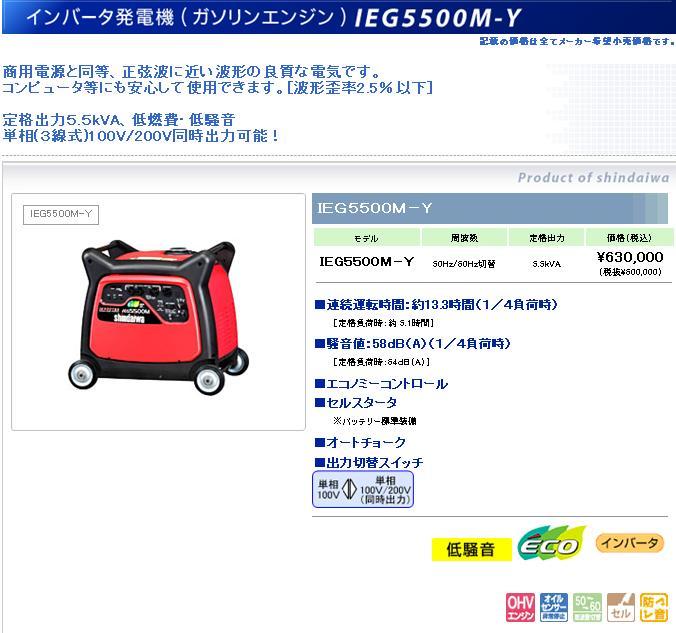 *インバーター発電機(ガソリンエンジン) やまびこ 新ダイワ 【IEG5500M-Y】エコノミーコントロール付
