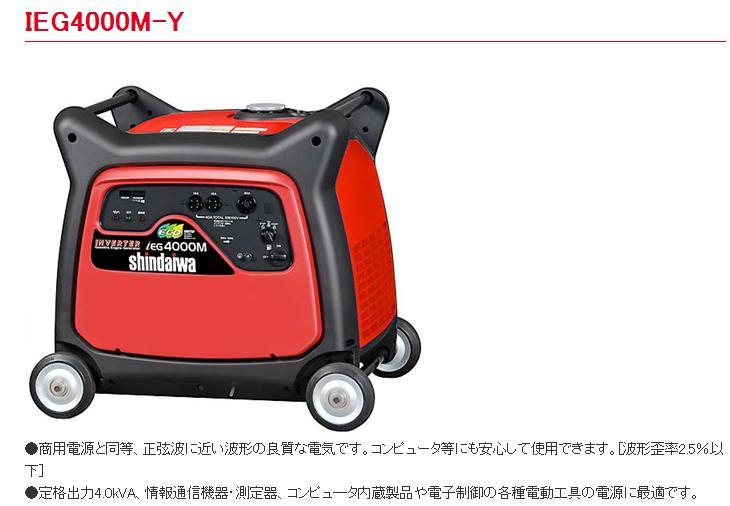 インバーター発電機(ガソリンエンジン) やまびこ 新ダイワ 【IEG4000M-Y】