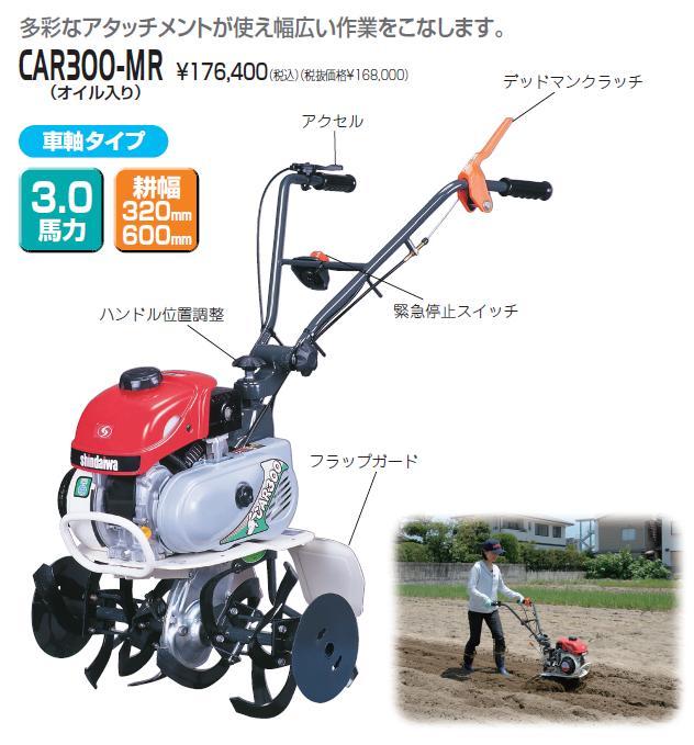 耕うん機 やまびこ 新ダイワ【CAR300-MR】 カルチベータ―