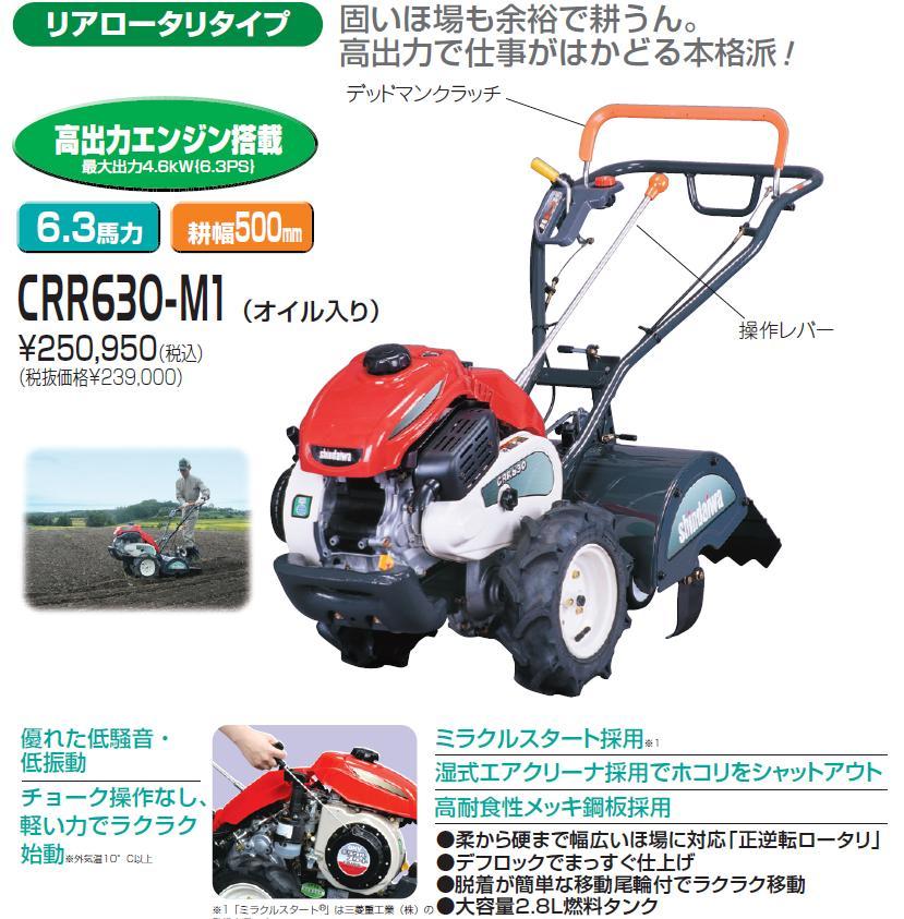耕うん機 やまびこ 新ダイワ【CRR631-M】 カルチベータ―