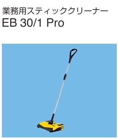 *ケルヒャー EB30/1Pro  【KARCHER】 スティッククリーナー 掃除機 業務用
