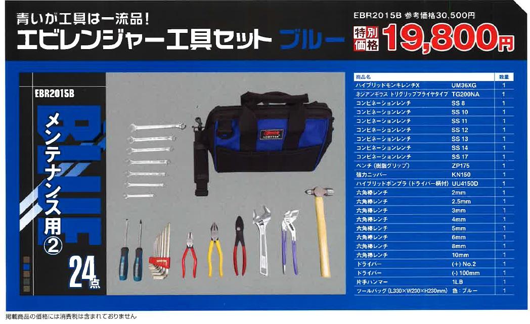 エビレンジャー工具セット ブルーメンテナンス用2 全24点【EBR2015B】