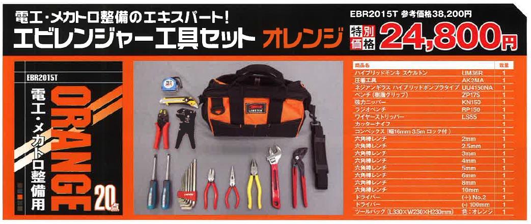 エビレンジャー工具セット オレンジ電工・メカトロ整備用 全20点【EBR2015T】
