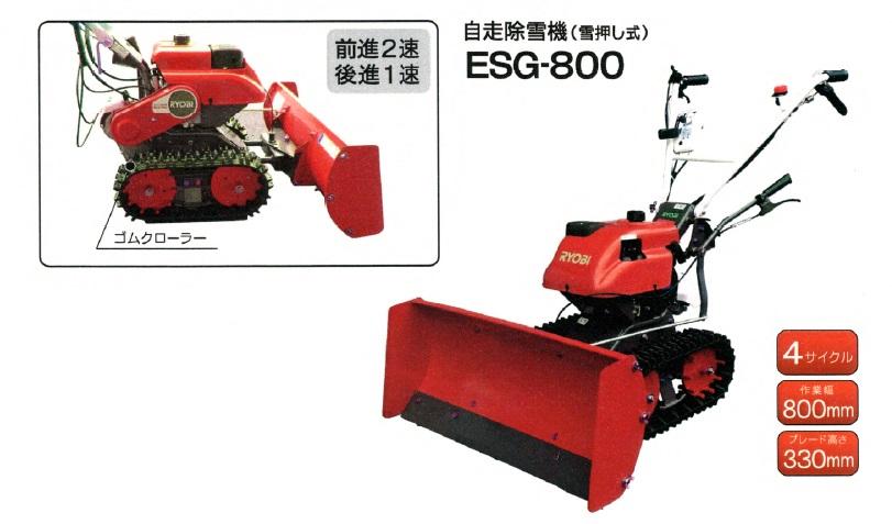 RYOBI 除雪機 ESG-800【送料別途】