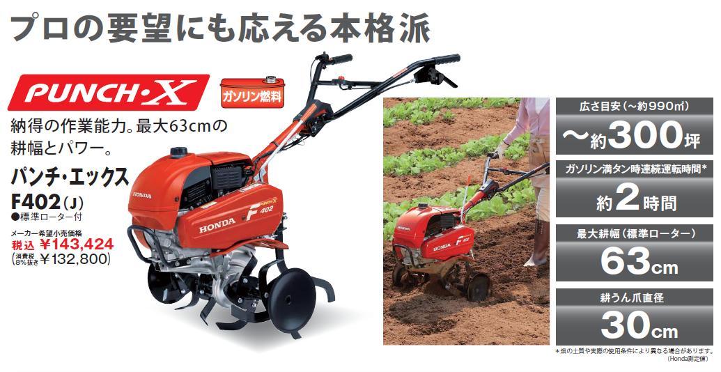 *ホンダ耕うん機 パンチエックス F402(J) 標準ローター付 ガソリン燃料 車軸ローター式 HONDA PUNCHX