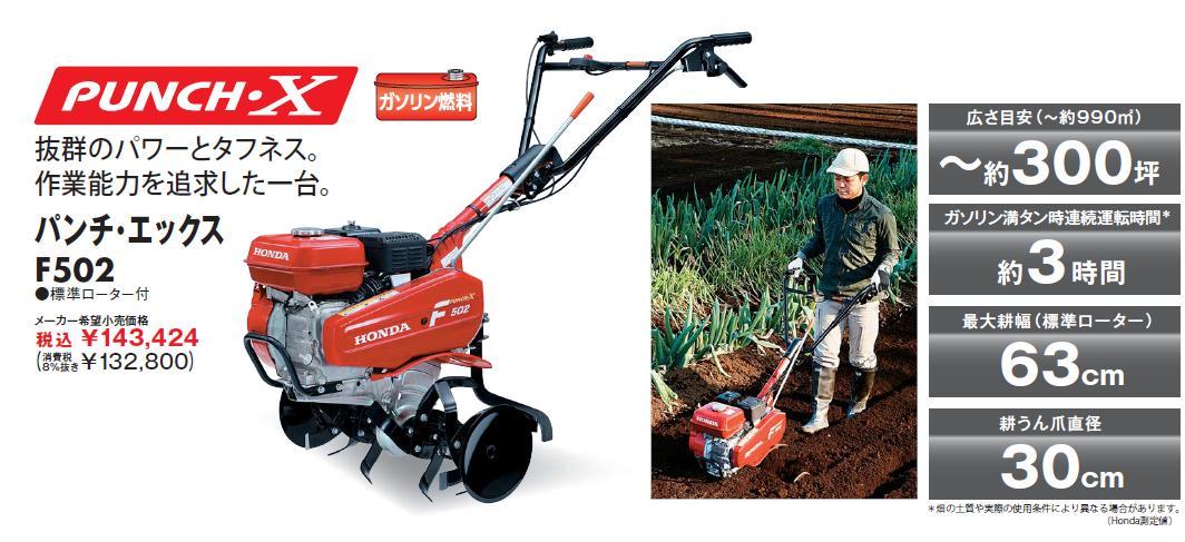 *ホンダ耕うん機 パンチエックス F502 標準ローター付 ガソリン燃料 車軸ローター式 HONDA PUNCHX