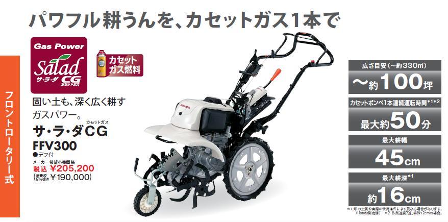 *ホンダ耕うん機 サラダCG FFV300 デフ付 カセットガス燃料 フロントローター式 HONDA サ・ラ・ダCG