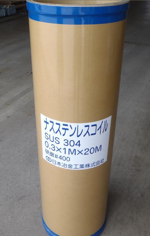 *ステンレス 紙管巻コイル SUS304#400研磨仕上げ 0.3x1mx20mステン条