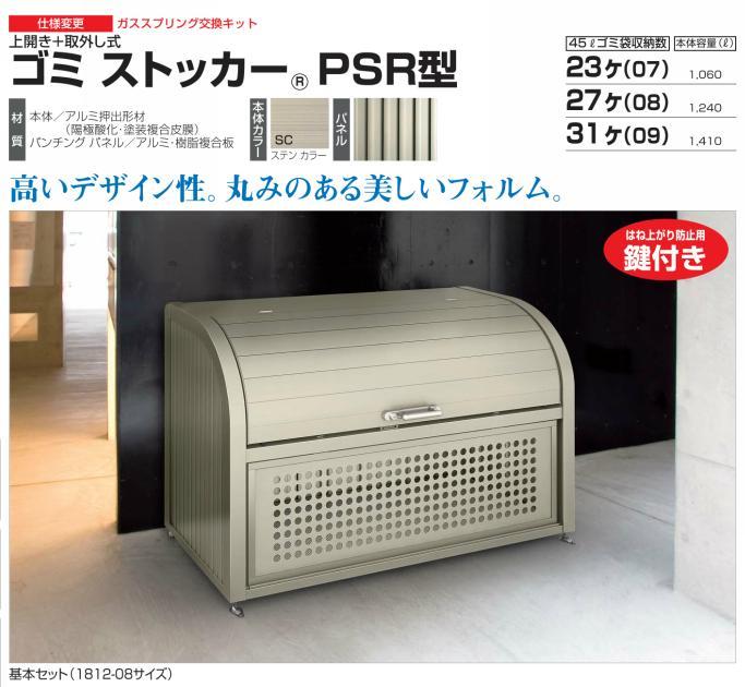 *[法人様のみ]ゴミストッカー PSR型 【GPSR-1812-09SC】 上開き+取外し式