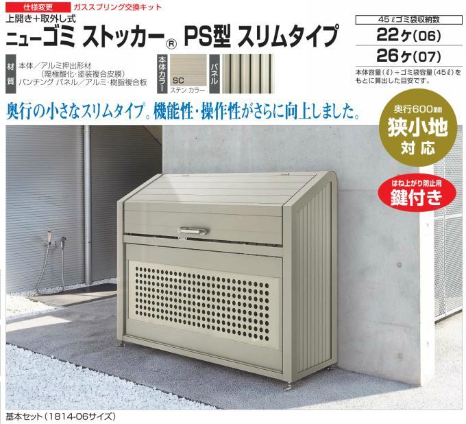 *[法人様のみ]ゴミストッカー PS型 スリムタイプ 【GPS-1814-07SC】 上開き+取外し式 ゴミ箱