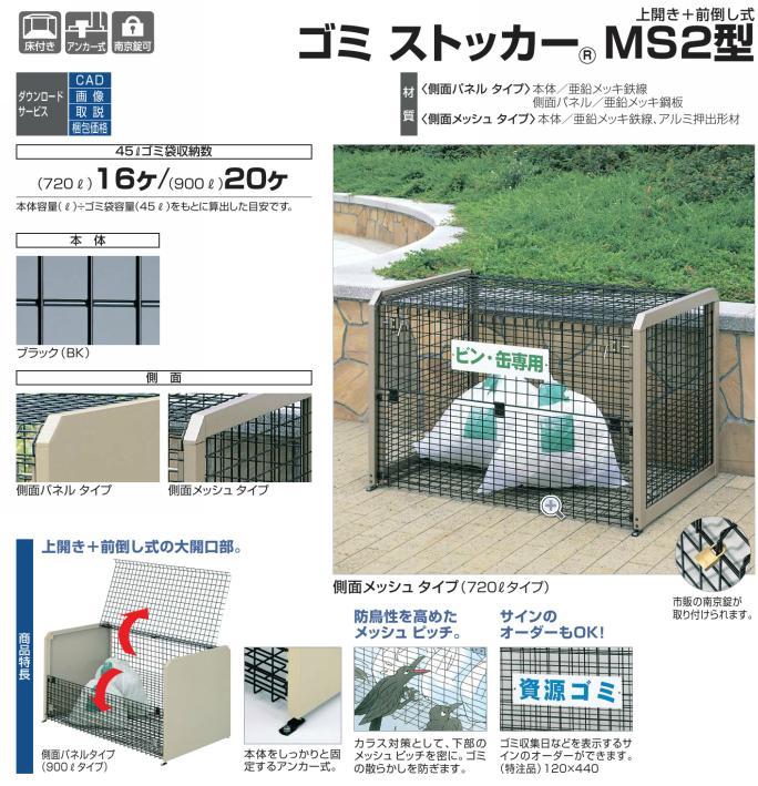 *[法人様のみ]ゴミストッカー MS2型 【GSMS2-1208BK】 メッシュパネル 上開き