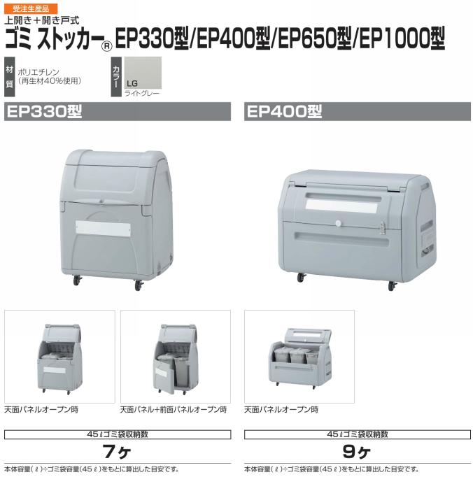 *[法人様のみ]ゴミストッカー EP330型 【GSEP33B-LG】内容器付タイプ 上開き+開き戸式