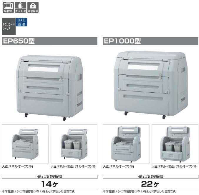 *[法人様のみ]ゴミストッカー EP650型 【GSEP65B-LG】内容器付タイプ 上開き+開き戸式