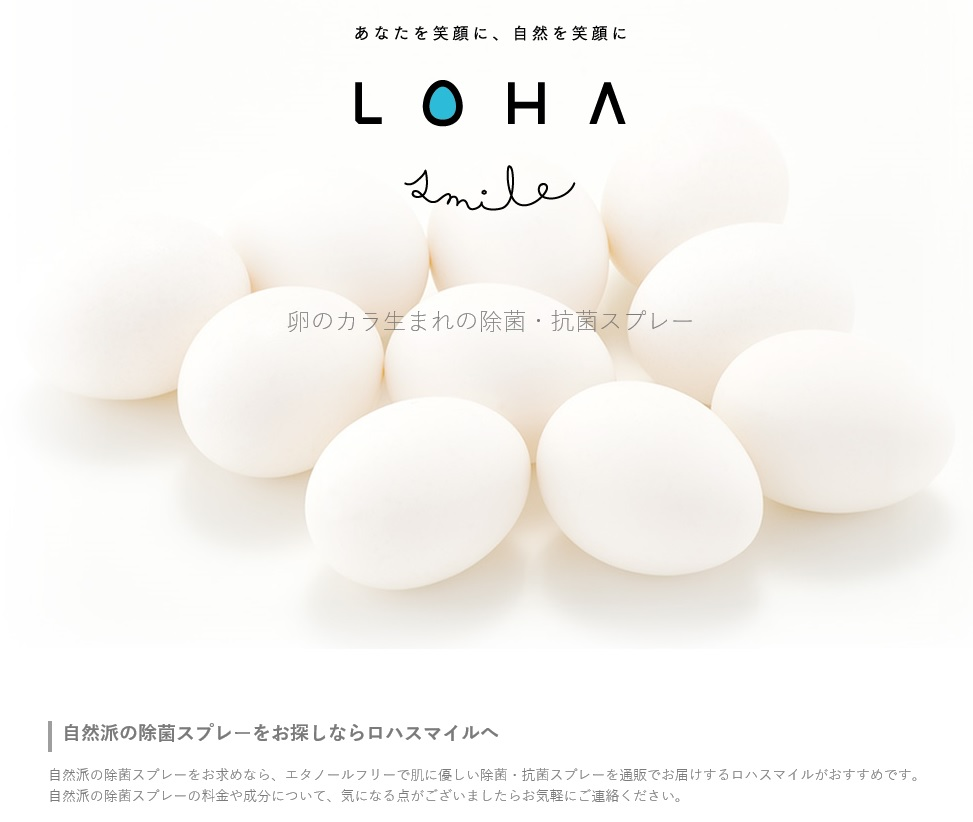 日本製 売れてます ウイルス対策除菌 お買得 抗菌 消毒スプレー ロハスマイル 無香料スプレー 天然由来成分100% 特売 業務用 ケース ノンエタノール LOHA SMILE 100mlx24本入り