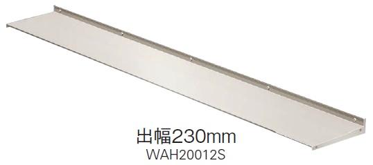 *YKKAP 窓 ひさし(庇)幅(W)1820mm×出幅(D)230mm後付けタイプ 9PR-S-178023コンバイザーシンプルスタイル旧:シンプルモダン