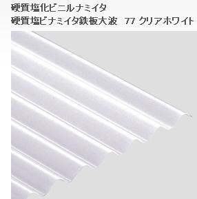 *【カット不可】タキロン 塩ビ波板 鉄板大波(76波)長さ7尺(2120mm) 10枚入セットクリアホワイトのみ