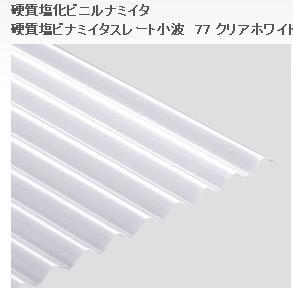 *【カット不可】タキロン 塩ビ波板 スレート小波(63波)長さ6尺(1820mm) 10枚入セットクリアホワイトのみ