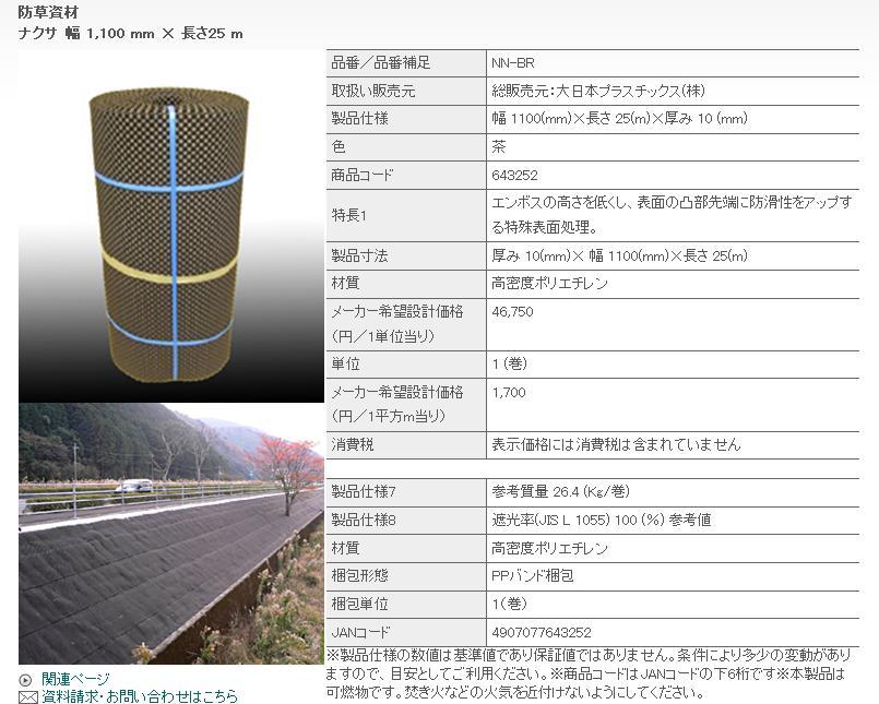 *ナクサ 【NN-BR(茶)】 防草用エンボスシート 1100mmx30m/巻 大日本プラスチックス