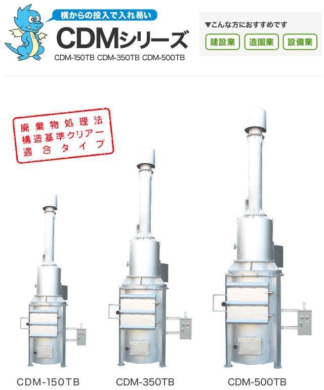 *ミツワダスター焼却炉 【CDM-150TB】 構造基準適合炉