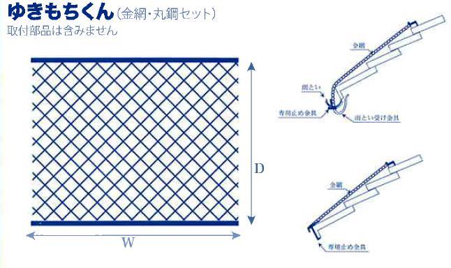 *ゆきもちくん(金網・丸鋼セット) W2000-D600(株)キョーワ