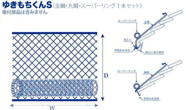 *ゆきもちくんS-90(金網・丸鋼・スーパーリング1本セット)YS90 W2000-D800(株)キョーワ