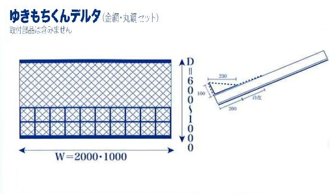 *ゆきもちくんデルタ(金網・丸鋼セット)DW1000-D900(株)キョーワ