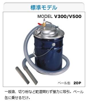 産業用バキュームクリーナーブローバッククリーナー 標準型 V300業務用掃除機