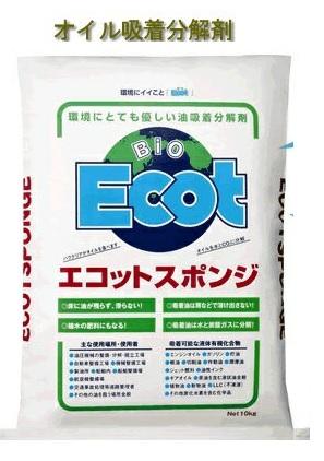 エコットスポンジ油吸着分解剤 10kg/袋Bio ECOT【ES-10】【ES10】エコット 吸着 油